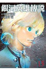 銀河英雄傳說(15)封面