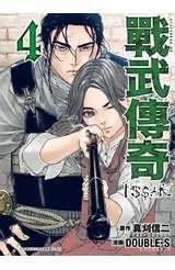 戰武傳奇(04)封面