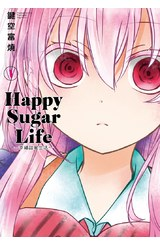Happy Sugar Life ~幸福甜蜜生活~(01)封面