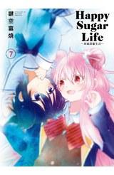 Happy Sugar Life ~幸福甜蜜生活~(07) 限定版封面