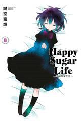 Happy Sugar Life ~幸福甜蜜生活~(08)限定版封面