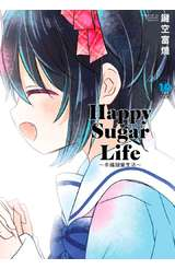 Happy Sugar Life~幸福甜蜜生活~(10)完封面