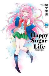 Happy Sugar Life~幸福甜蜜生活~(10)完 限定版封面