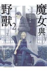 魔女與野獸(02)封面