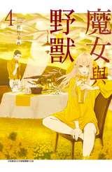 魔女與野獸(04)封面