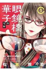 眼鏡橋華子的見解(01)封面