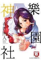 樂園神社(全)封面