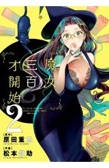 魔女三百才開始(02)封面