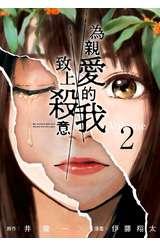 為親愛的我致上殺意(02)封面