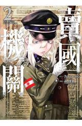 賣國機關(02)封面
