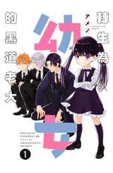 轉生為幼女的黑道老大(01)封面