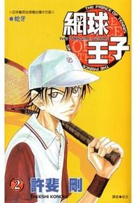 網球王子(02)封面