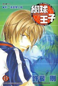 網球王子(15)封面