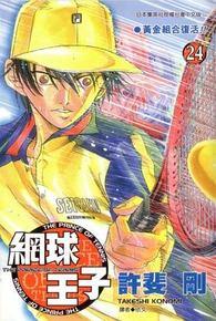 網球王子(24)封面