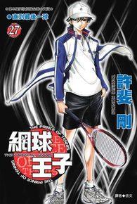 網球王子(27)封面