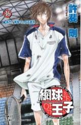 網球王子(36)封面