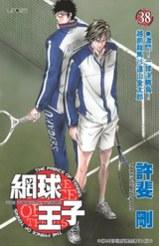 網球王子(38)封面