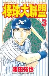 棒球大聯盟(03)封面