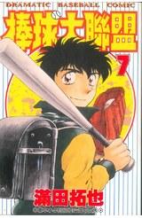 棒球大聯盟(07)封面