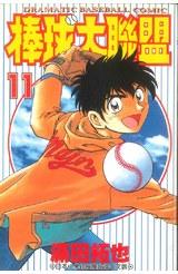 棒球大聯盟(11)封面