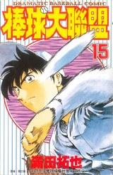 棒球大聯盟(15)封面