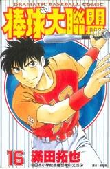 棒球大聯盟(16)封面