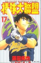 棒球大聯盟(17)封面