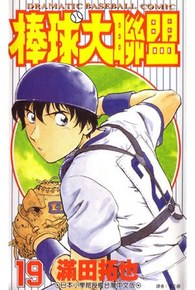棒球大聯盟(19)封面