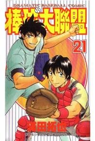 棒球大聯盟(21)封面