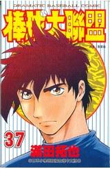 棒球大聯盟(37)封面