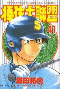 棒球大聯盟(41)封面