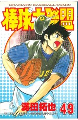 棒球大聯盟(49)封面