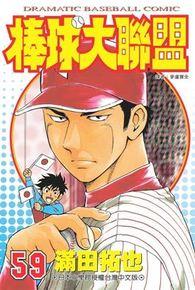 棒球大聯盟(59)封面