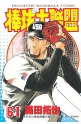 棒球大聯盟(61)封面