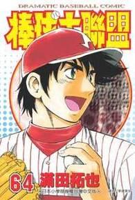 棒球大聯盟(64)封面