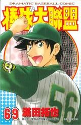 棒球大聯盟(69)封面