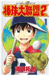 棒球大聯盟2nd(01)封面