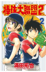 棒球大聯盟2nd(02)封面