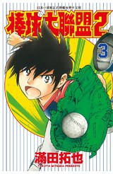 棒球大聯盟2nd(03)封面