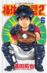 棒球大聯盟2nd(06)封面