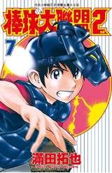 棒球大聯盟2nd(07)封面