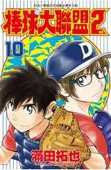 棒球大聯盟2nd(10)封面