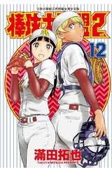 棒球大聯盟2nd(12)封面