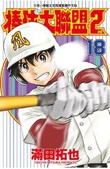 棒球大聯盟2nd(18)封面