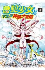 魯蛇少女的不思議神顏大冒險(04)封面