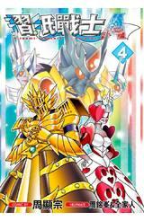摺紙戰士A(04)封面