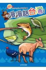 漫漫話台灣(01)動物篇封面