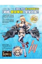 (HJ誌上購)「艦隊收藏-艦收-」戰艦 愛荷華號 限定版圖片