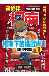 名偵探柯南下的挑戰書-事件篇(01)封面