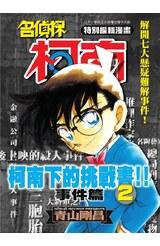 名偵探柯南下的挑戰書-事件篇(02)封面